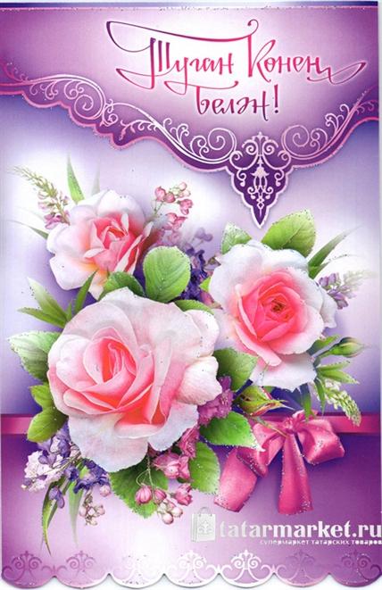 Поздравления с днем рождения на татарском языке женщине