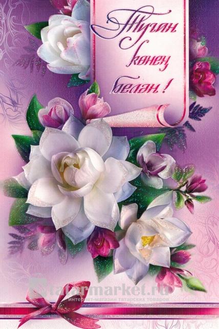Поздравительные открытки с днём рождения с именем татьяна 69