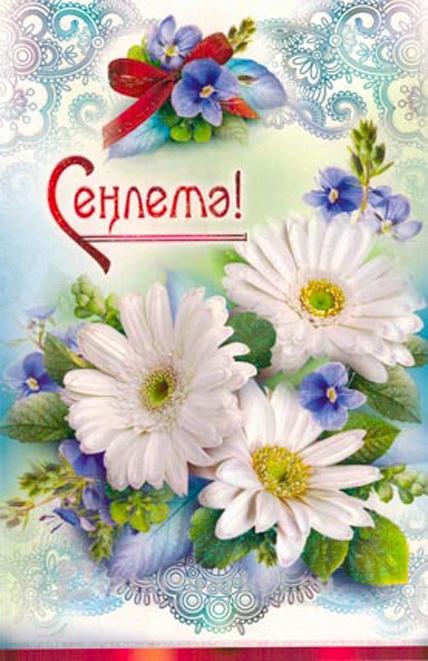 Поздравления с днем рождения на татарском языке сестры