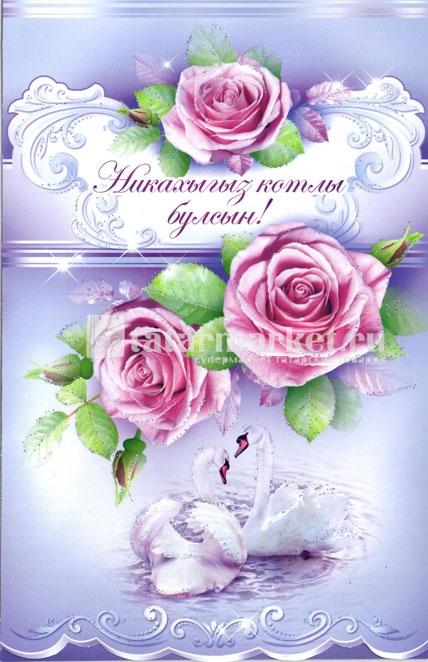 Поздравление на татарском языке с днем никаха