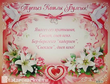 Поздравление на татарском языке с днем бракосочетания