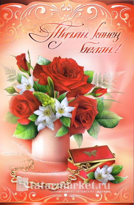 Поздравление сднем рождения по татарский