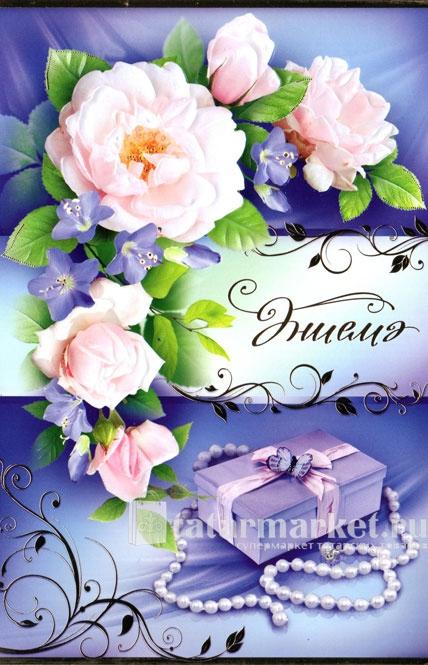 Татарские поздравления с днем рождения