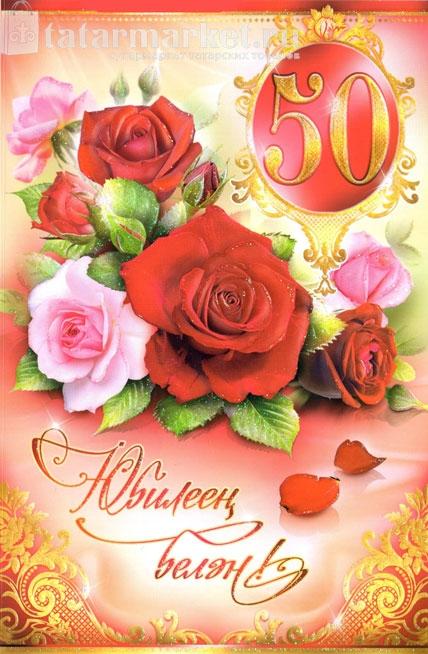 длительном стихи с юбилеем 55 лет маме на татарском новогодние поздравления Поиск