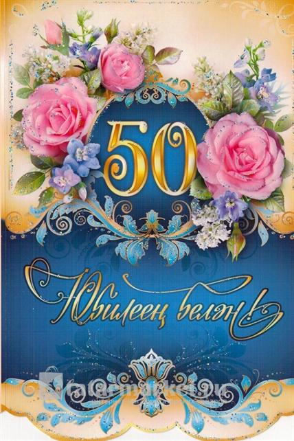 Поздравления на татарском на 50 лет мужчине