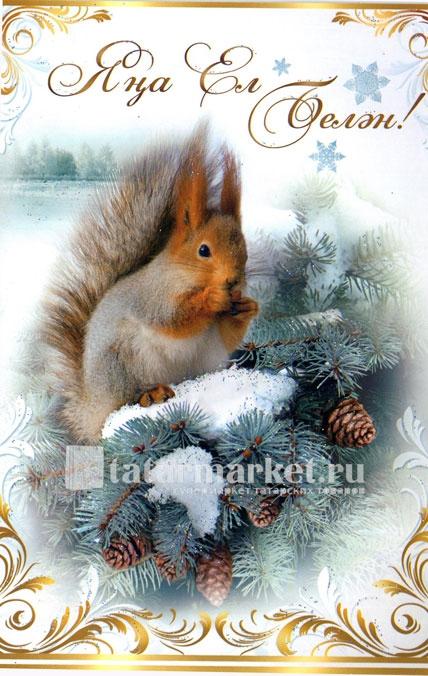 С новым годом поздравление на татарском