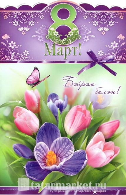 поздравления на 8 марта маме на татарском языке сотрудников группы немедленного