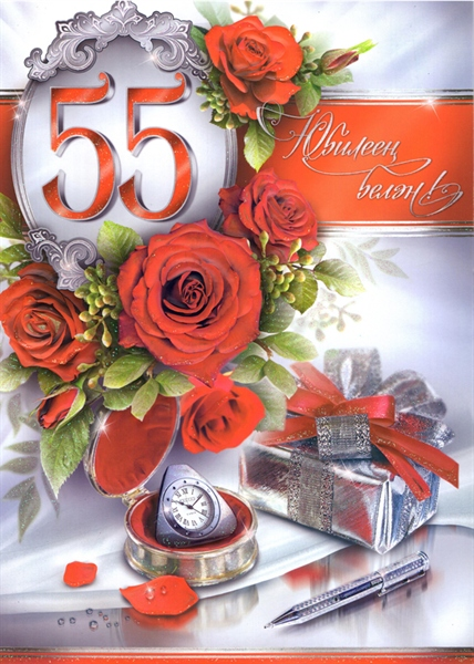 можете стихи с юбилеем 55 лет маме на татарском человека, регулярно играющего