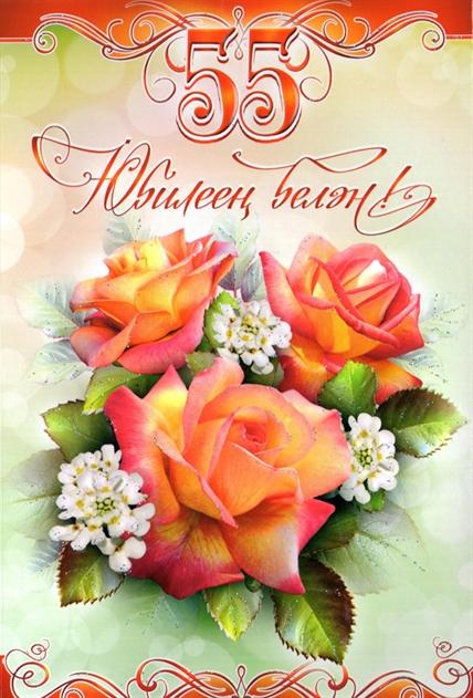 Поздравления на уйгурском языке с днем рождения