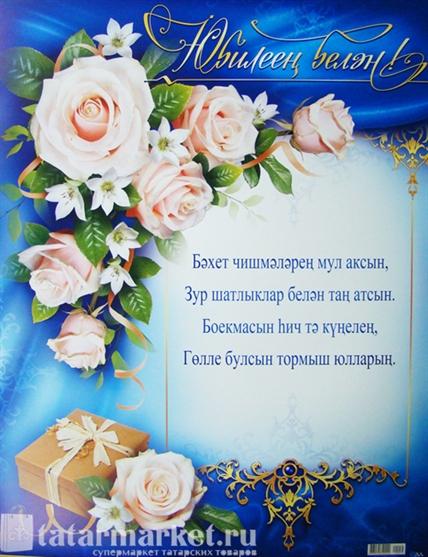 Юбилеен белэн 55 яшь открытка 34