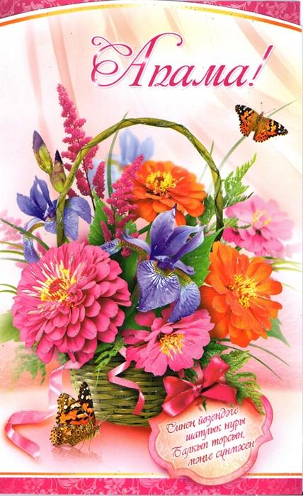 Поздравления на день рождения на татарском сестренке