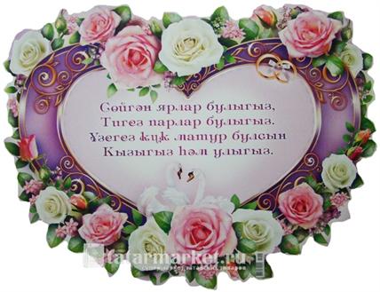 Поздравления молодоженам на татарском