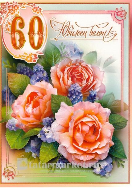 Поздравления на юбилей 60 лет женщине на татарском